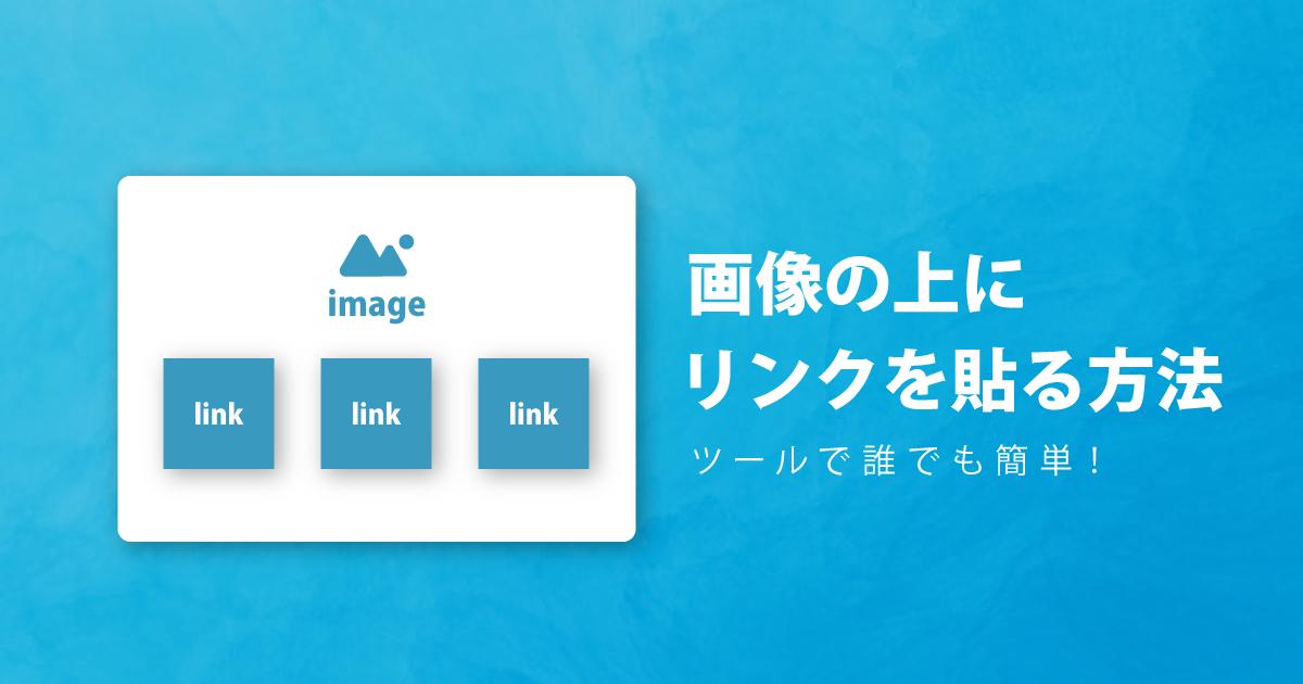 画像の上にリンクを貼る方法