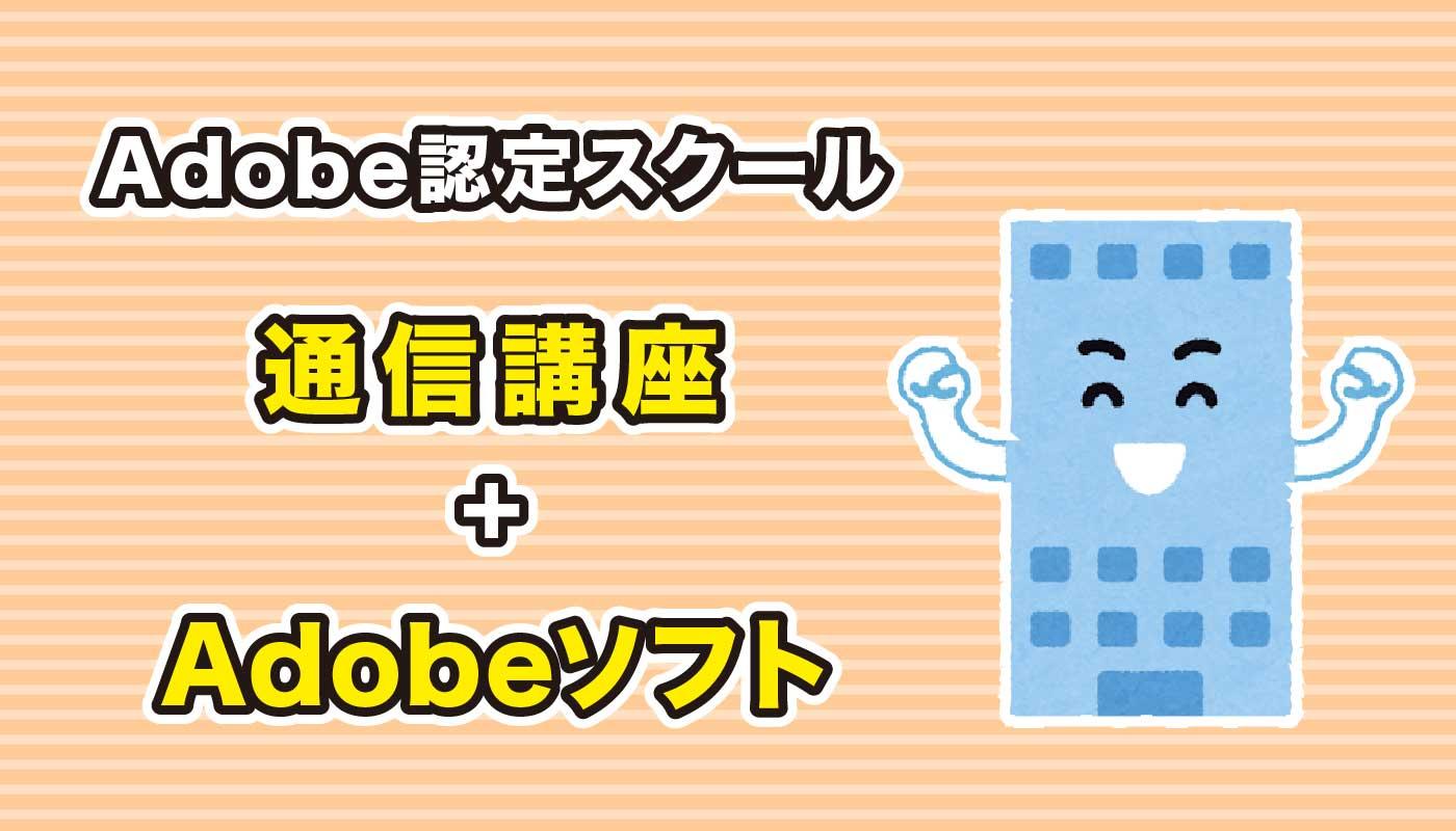通信講座を行っていてAdobeソフトがセットのAdobe認定スクール
