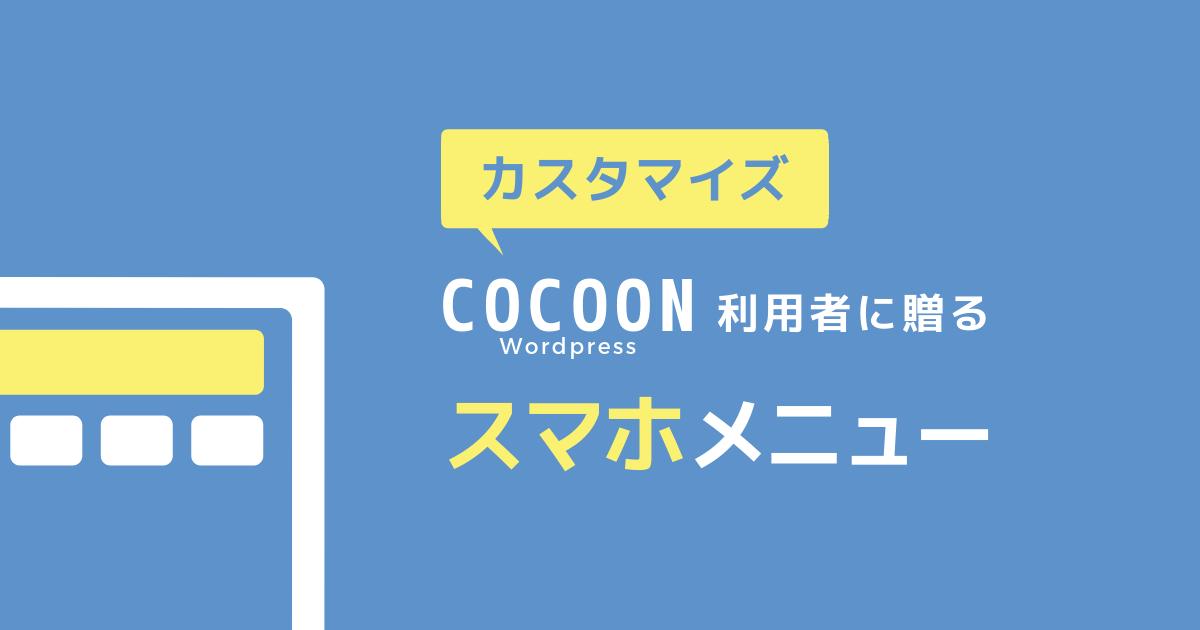 Cocoon利用者に贈るスマホメニューカスタマイズ