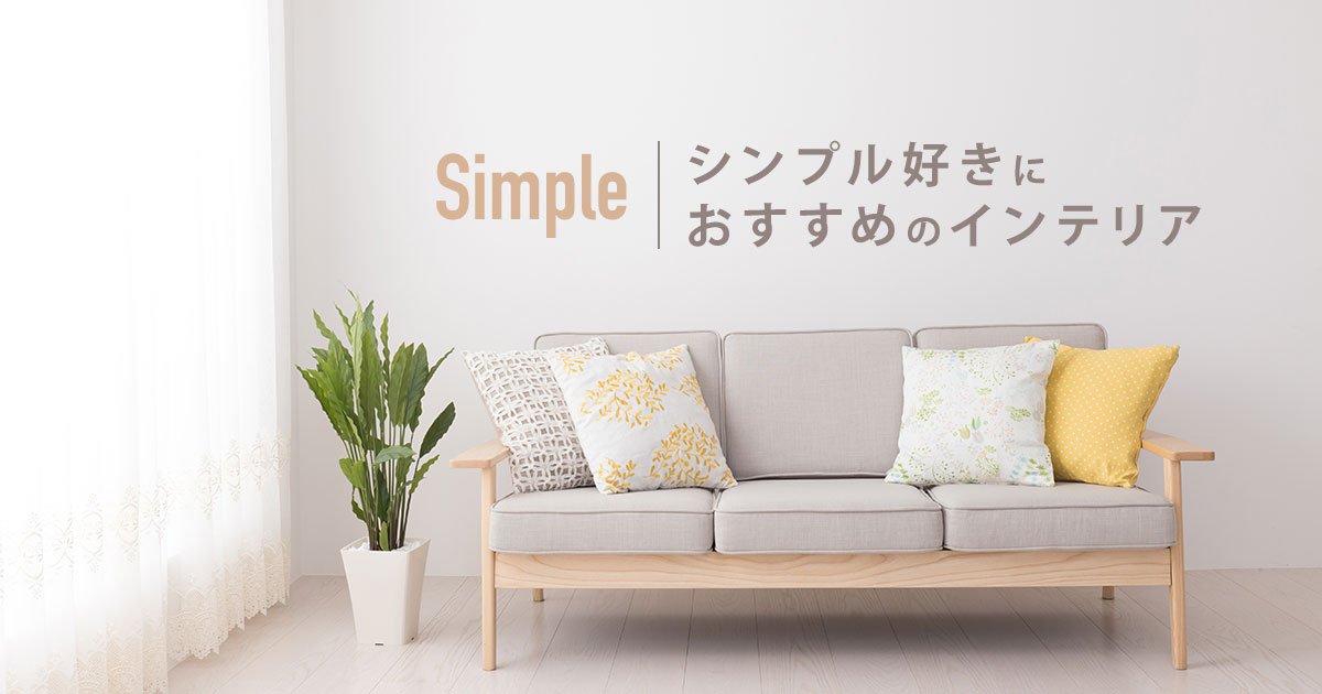 アイキャッチ例:シンプル好き向け