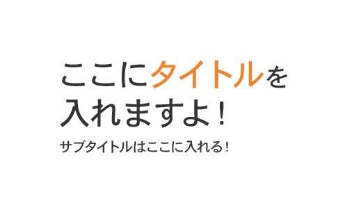 文字組みコツ-フォント選び1