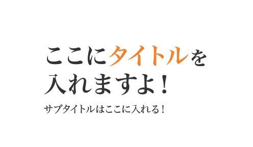 文字組みコツ-フォント選び2
