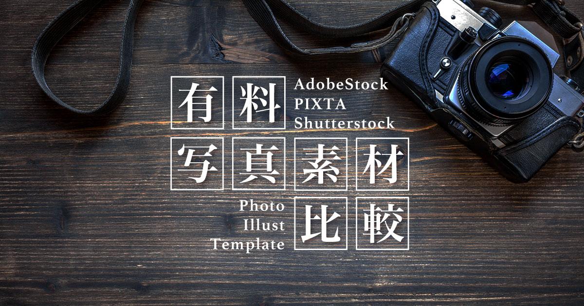 有料写真素材サイト比較 AdobeStock PIXTA Shutterstock