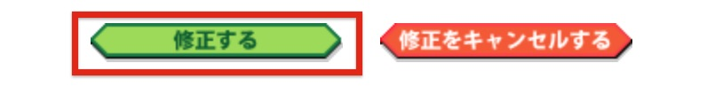 a8支払い方式変更方法3