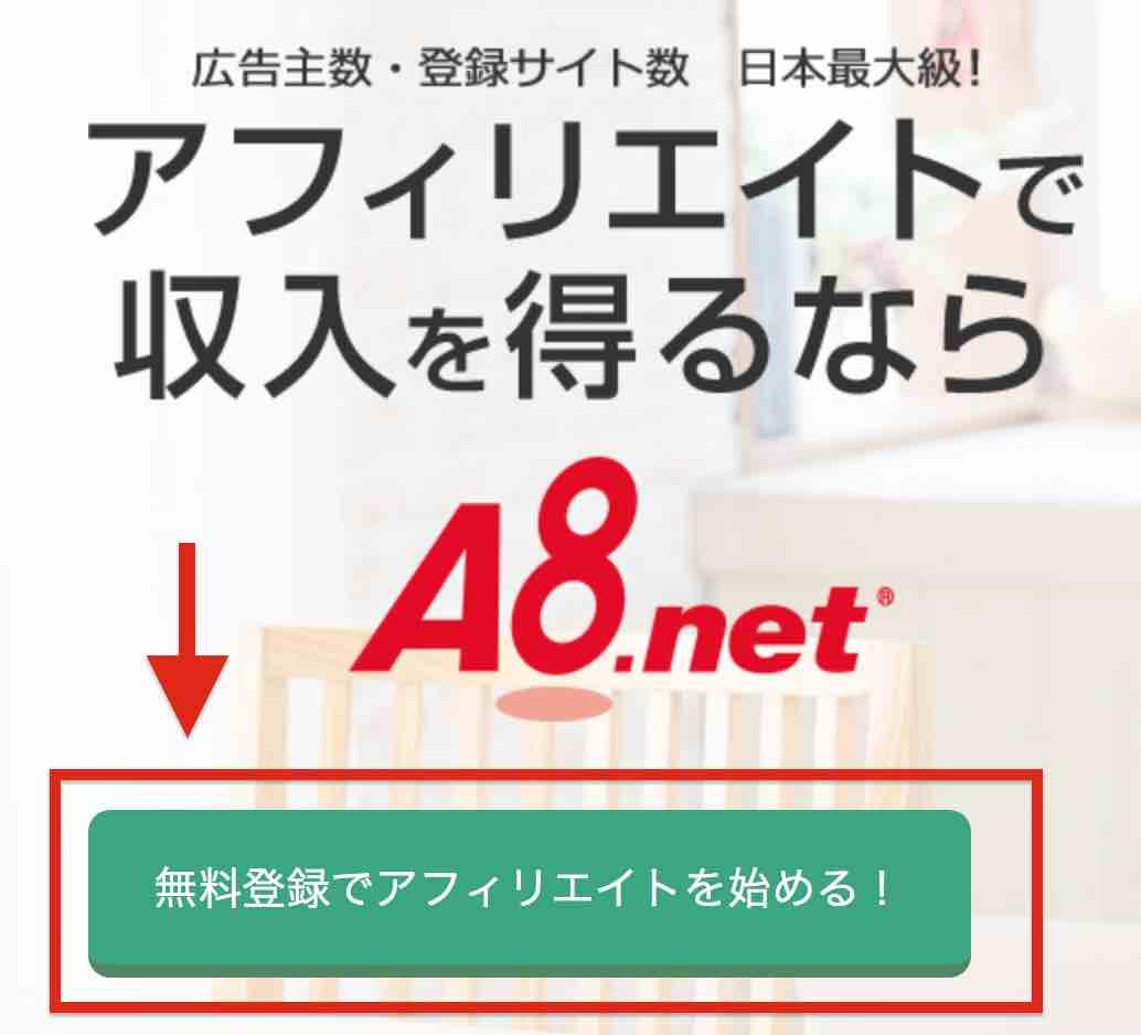 a8.net無料会員登録手順1