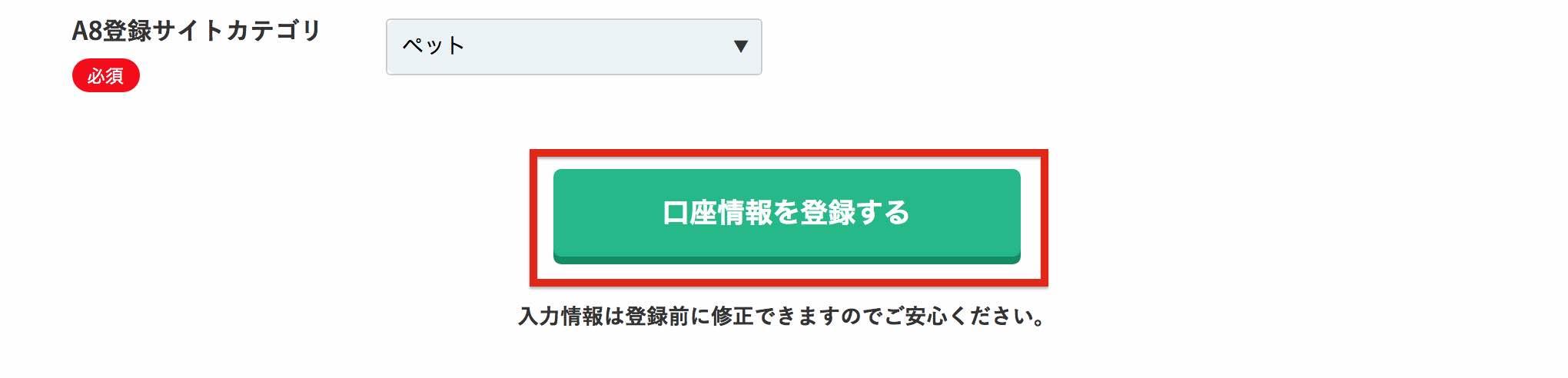 a8.net無料会員登録手順9