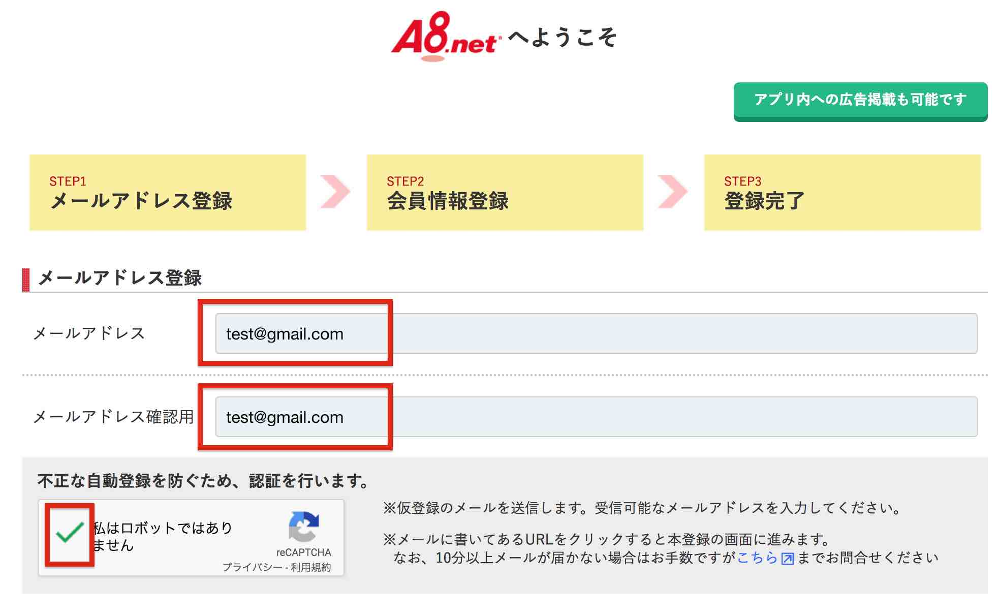 a8.net無料会員登録手順2