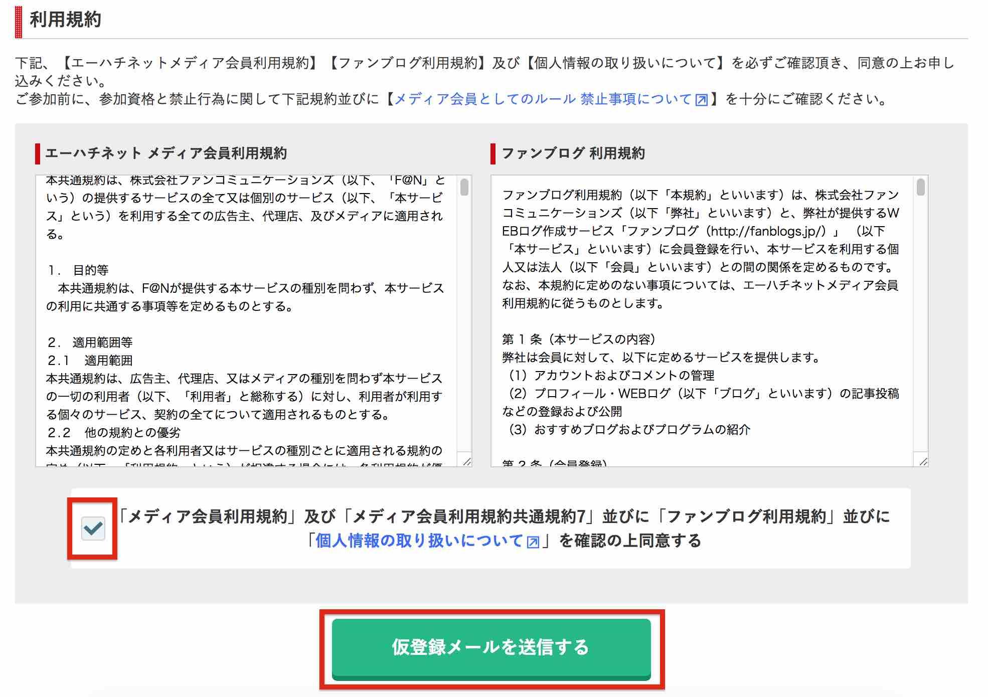 a8.net無料会員登録手順3