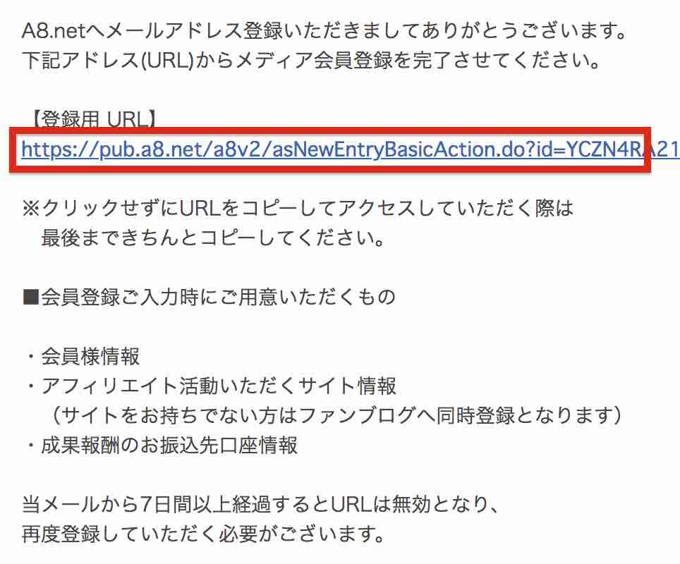 a8.net無料会員登録手順5