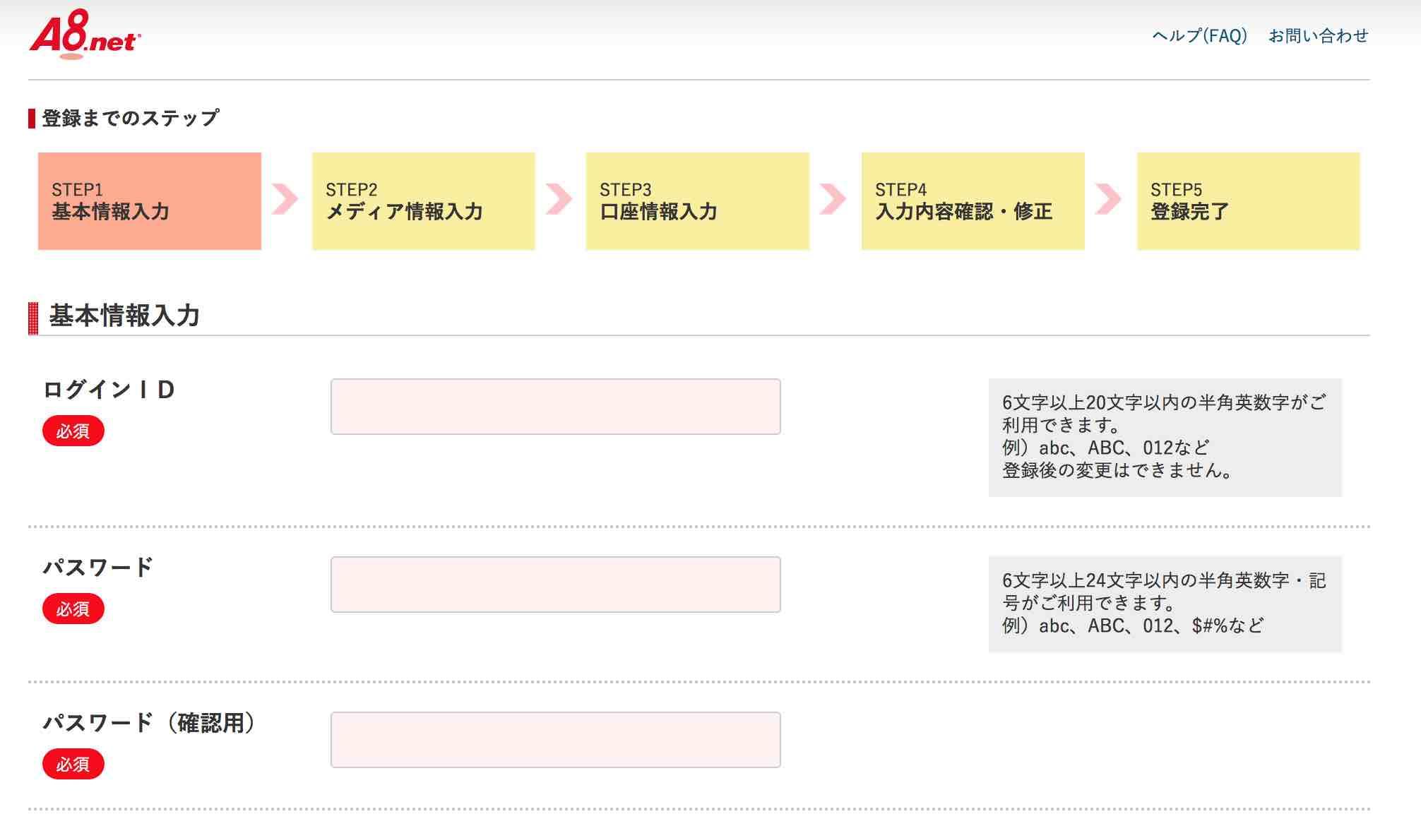 a8.net無料会員登録手順6