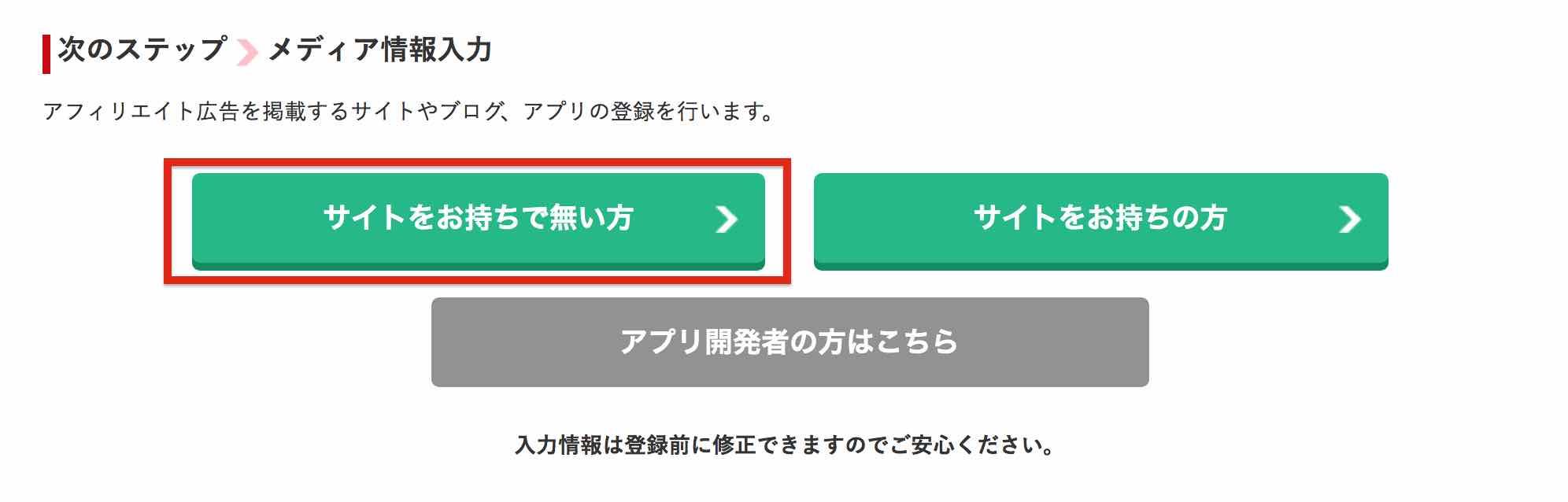 a8.net無料会員登録手順7