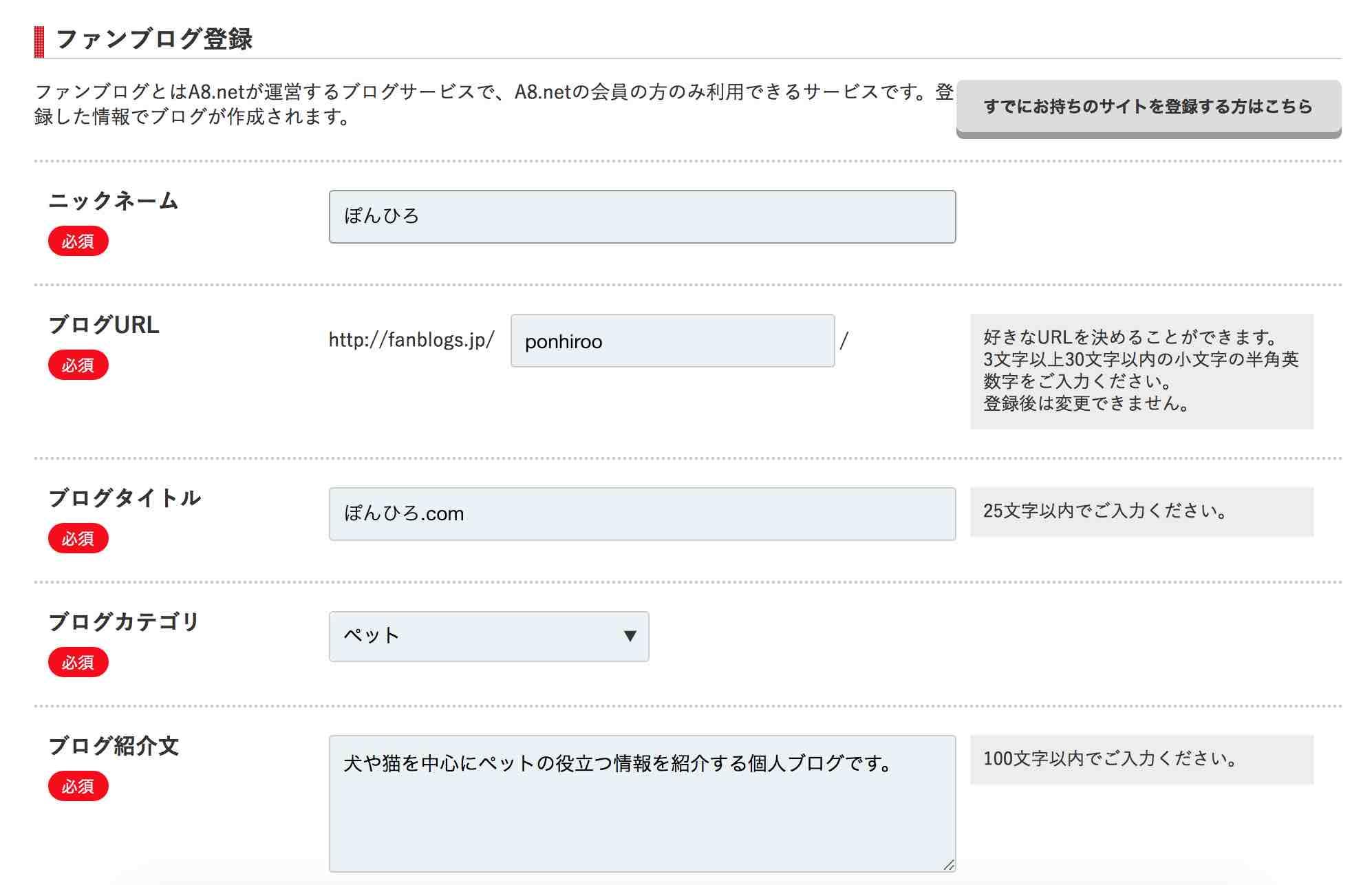 a8.net無料会員登録手順8