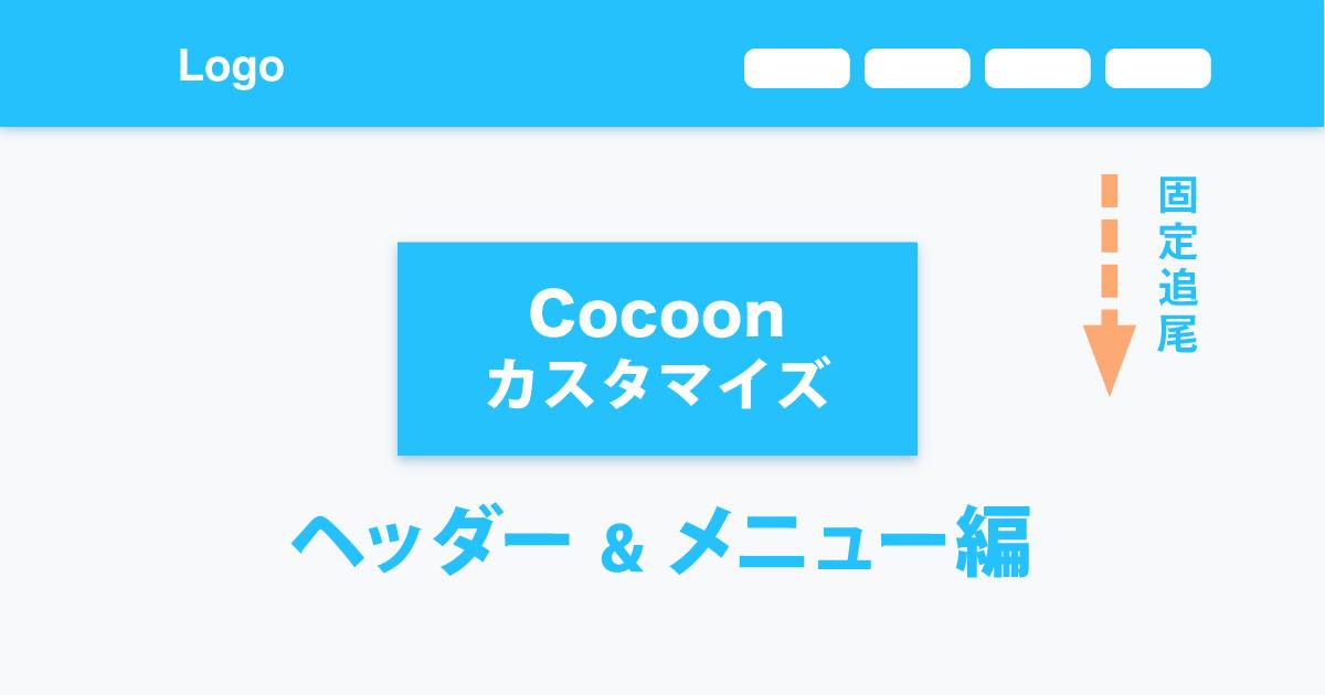 Cocoonヘッダーメニューカスタマイズ