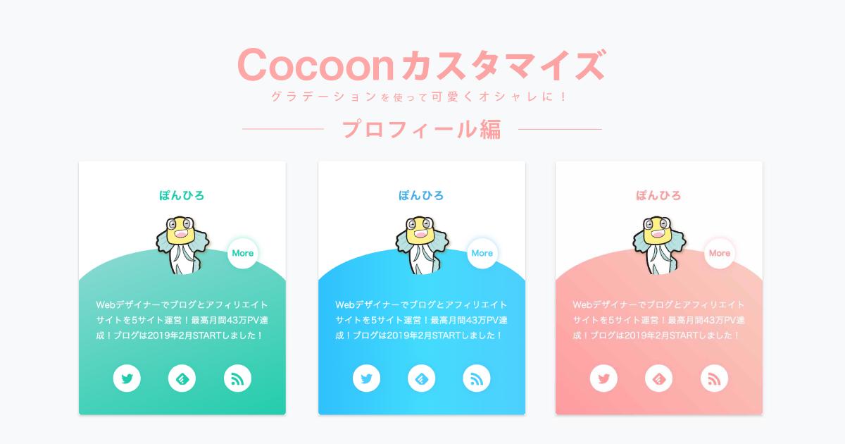 Cocoonカスタマイズプロフィール