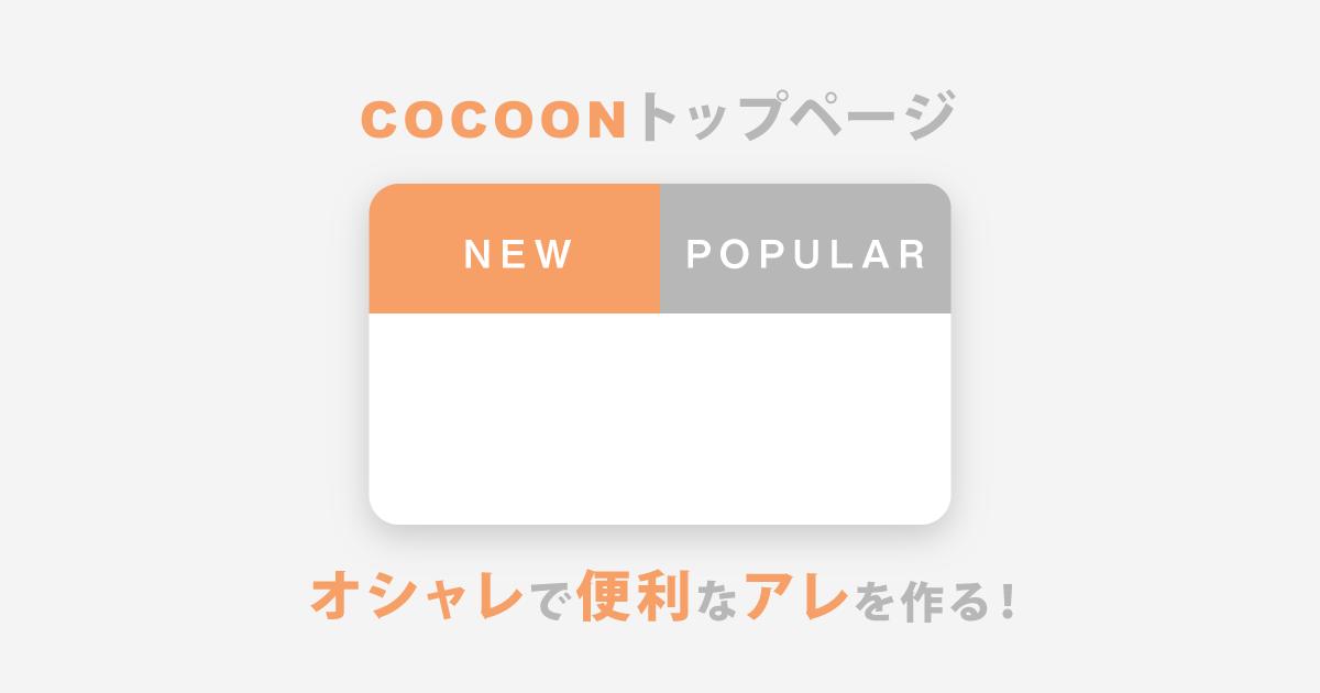 Cocoonトップページにオシャレなタブ切り替えを作る
