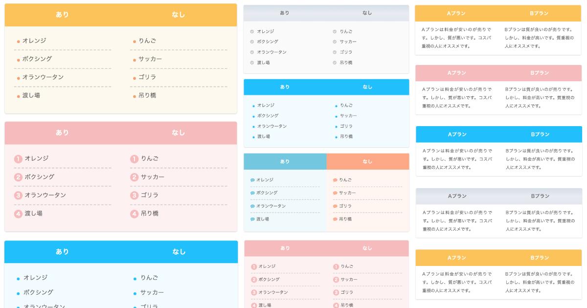 【HTMLCSS】tableタグを使わない比較表デザイン!レスポンシブ対応!