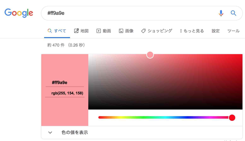 GoogleでRGBを調べる