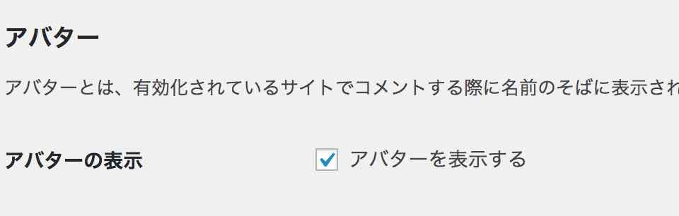 wordpressアバター設定