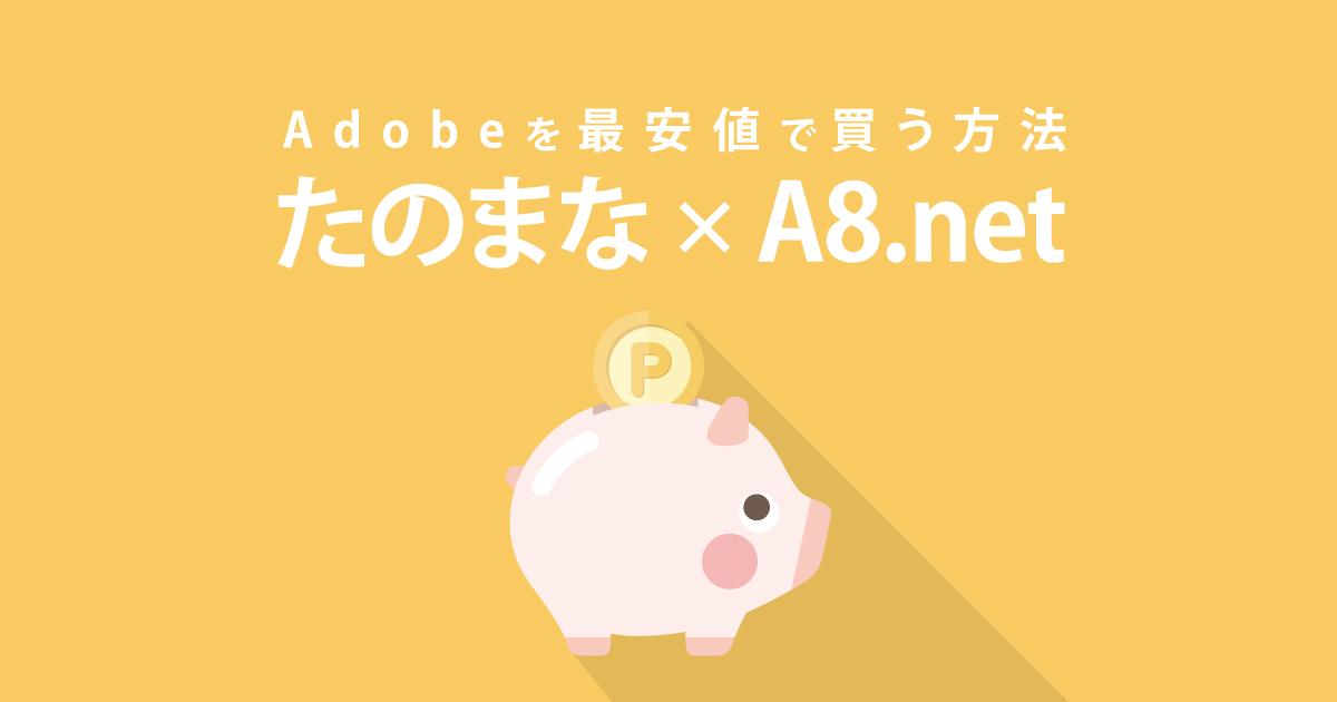 Adobeを最安値で買う方法たのまなとa8