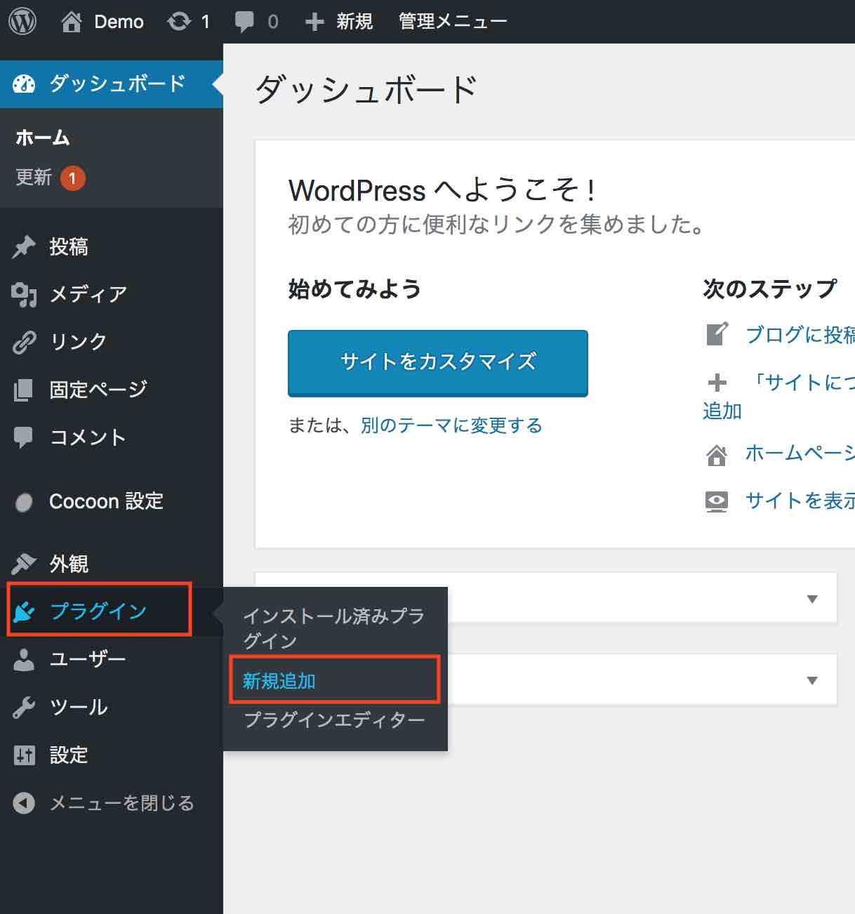 WordPress管理画面からプラグイン新規追加