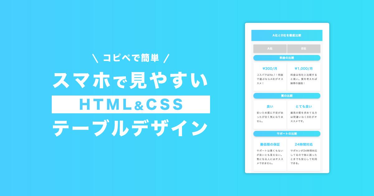 スマホで見やすいテーブルデザイン HTML&CSS