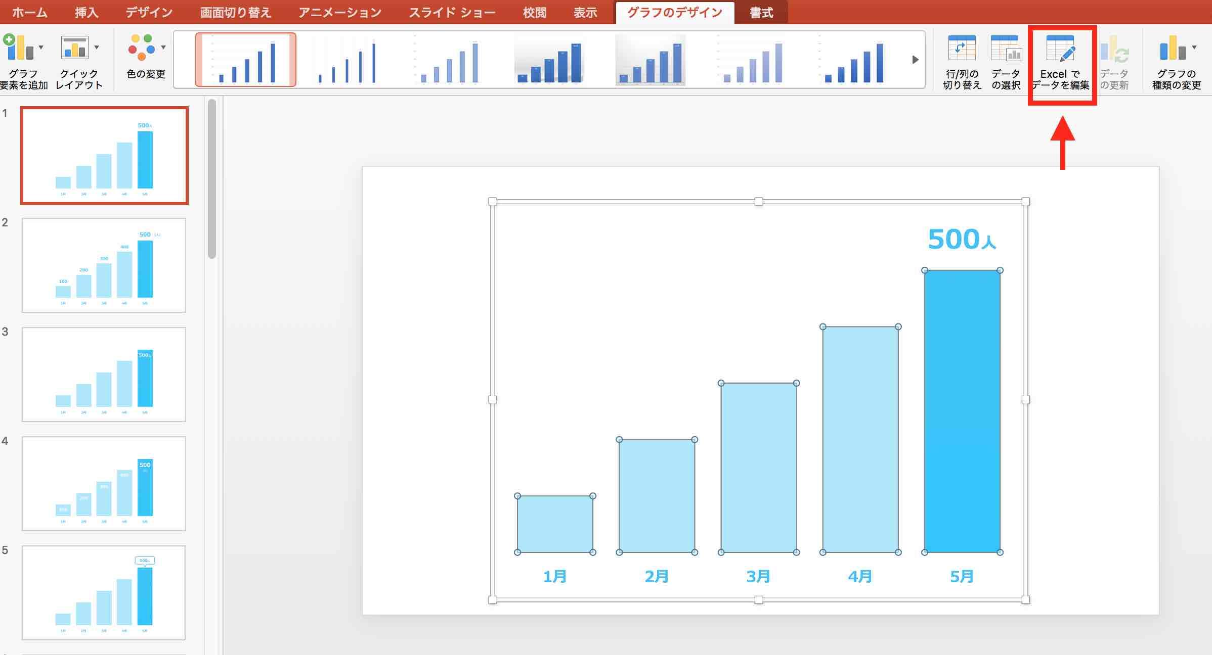 Excelでデータを編集を選択