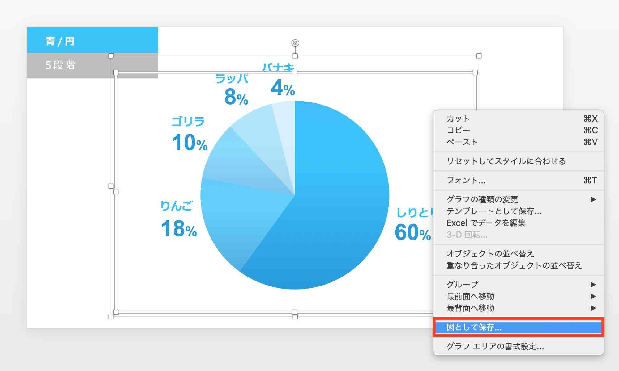 円グラフを画像として保存する方法(グループ化2)