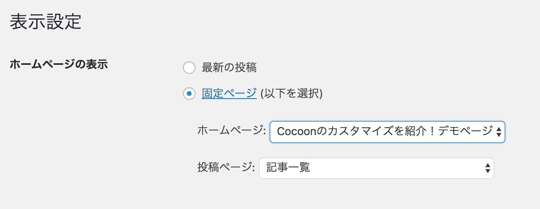 cocoonトップページ設定