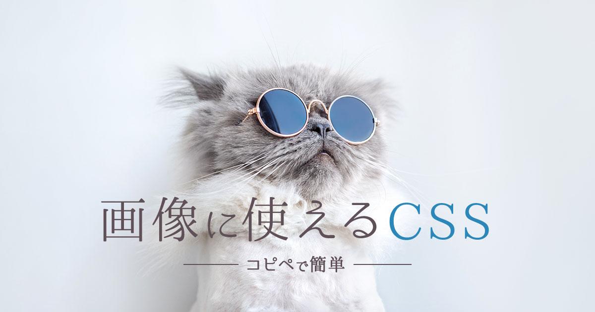 画像に使えるCSS コピペで簡単