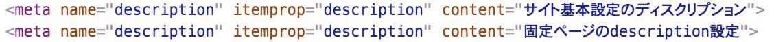 JINトップページディスクリプション重複