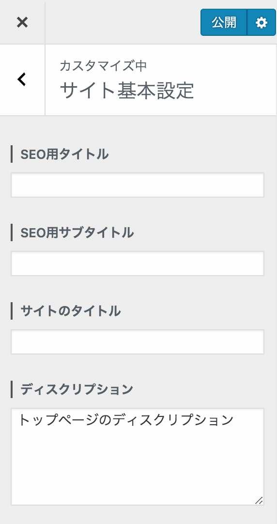 JINサイト基本設定