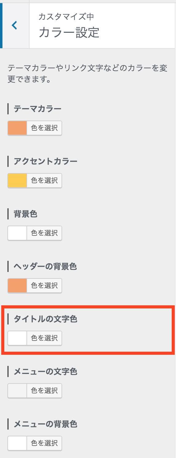 JINメニューボタンと検索ボタンの色を変える