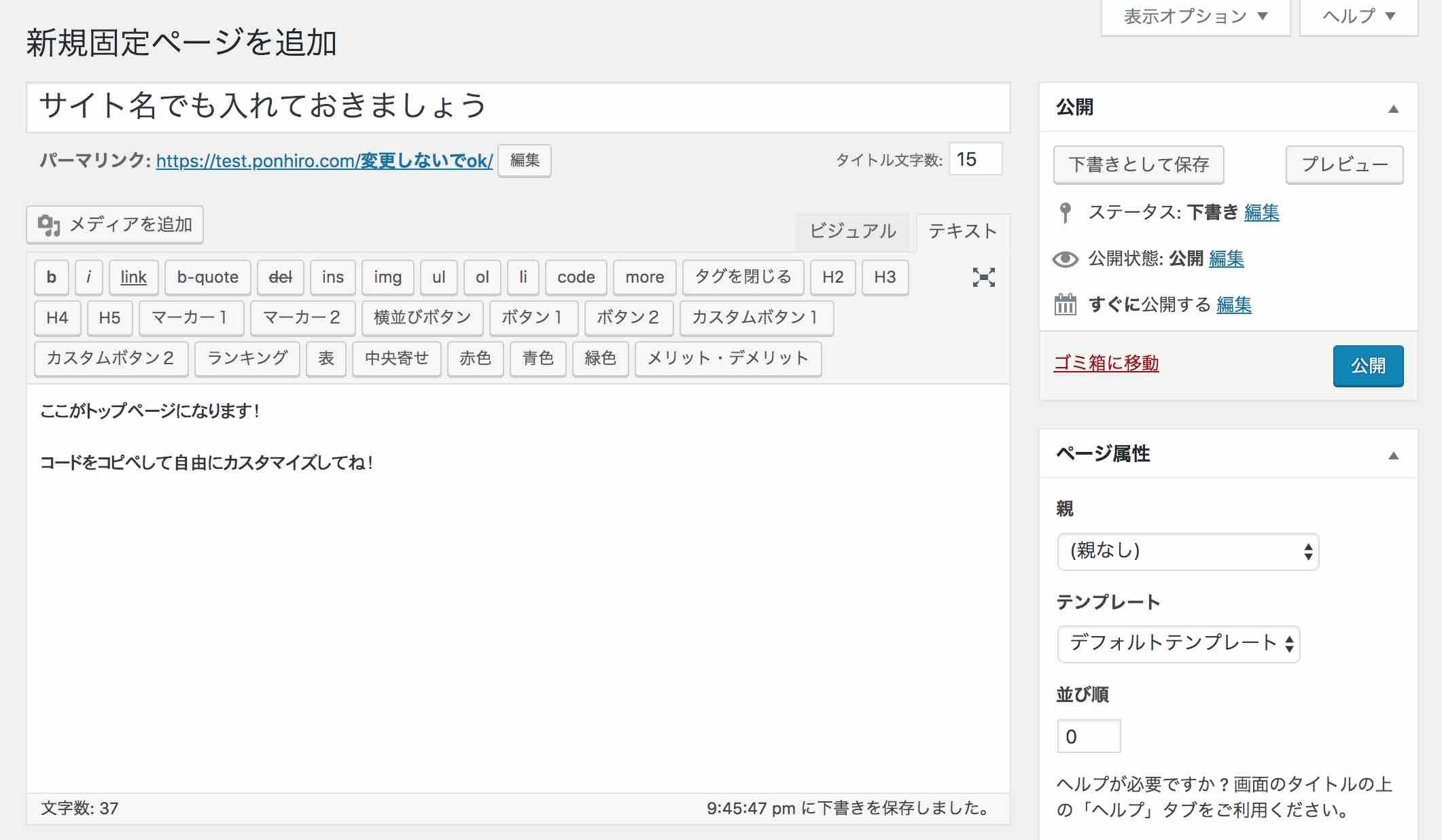 jinトップページ用の固定ページ