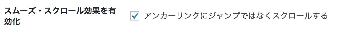 toc スムーズスクロール設定