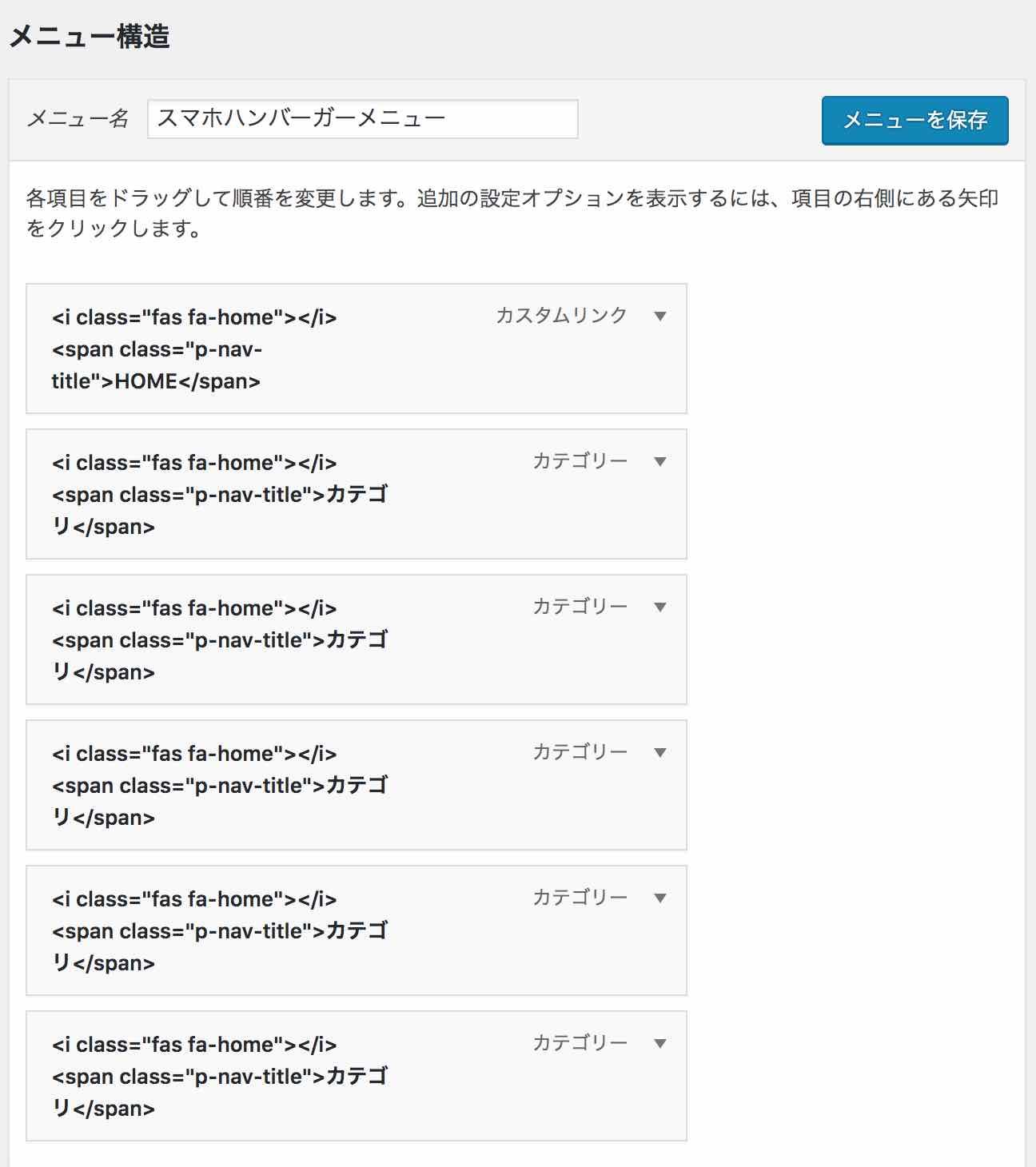 WordPressメニュー作成