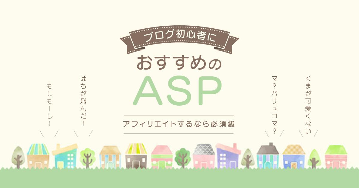 ブログ初心者向け おすすめのASP