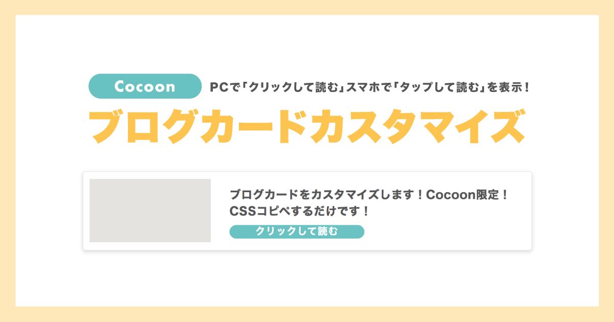 Cocoonブログカードカスタマイズ