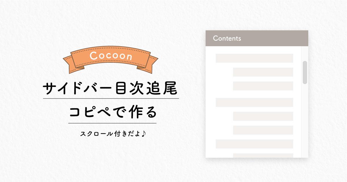 Cocoonサイドバー目次追尾カスタマイズ