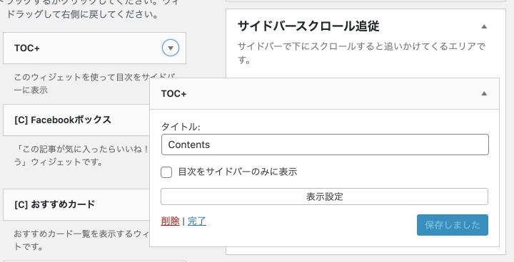 Cocoonサイドバー追尾TOC設定4